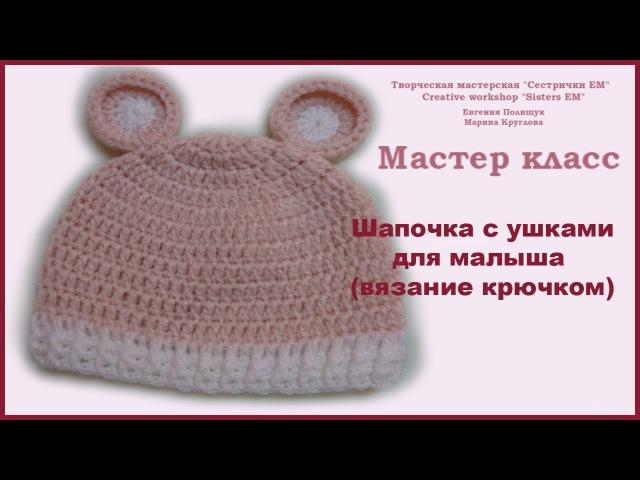 Шапочка с ушками для ребенка вязание крючком Cap with ears for the child crochet
