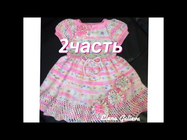 Детское платье Цветочная нежность 2 ЧАСТЬ мастер-класс(подробный)