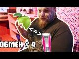 шоу ОБМЕН выпуск #4