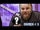 шоу ОБМЕН выпуск #3