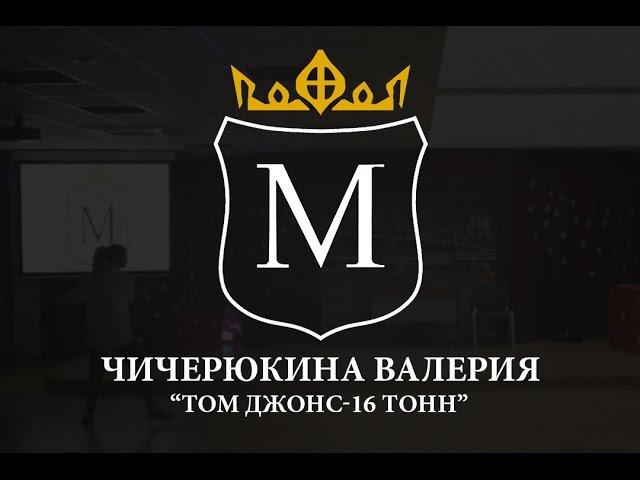 Мистер МГТА 2017 - Чичерюкина Валерия - Том Джонс-16 тонн