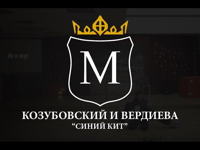 Мистер МГТА 2017 - Козубовский Максим и Вердиева Светлана - Синий Кит