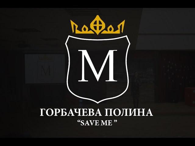 Мистер МГТА 2017 - Горбачева Полина - Save me