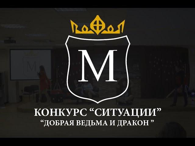 Мистер МГТА 2017 - Конкурс Ситуации - Ведьма и Дракон