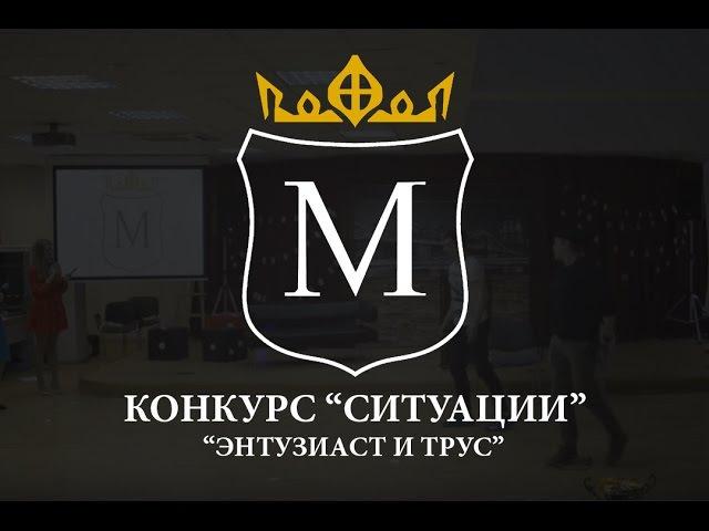 Мистер МГТА 2017 - Конкурс Ситуации - Энтузиаст и трус
