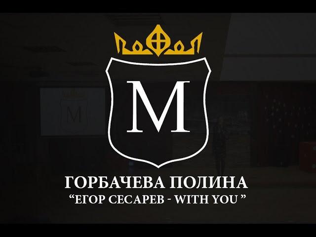Мистер МГТА 2017 - Горбачева Полина -With You