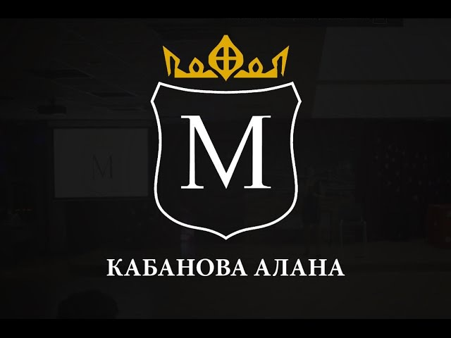 Мистер МГТА 2017 - Кабанова Алана