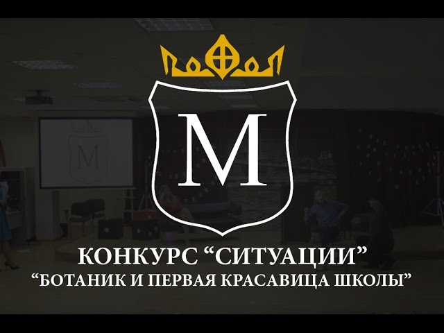 Мистер МГТА 2017 - Конкурс Ситуации - Ботаник и Первая красавица школы