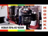 Новая отопительная печь из чугуна от Liseo Салон Каминов 2017. Fireplaces exhibition in Moscow 2017