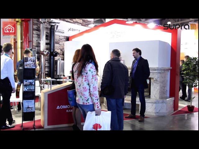 Supra и Richard Le Droff на выставке Салон Каминов 2017 в Москве (Домотехника)