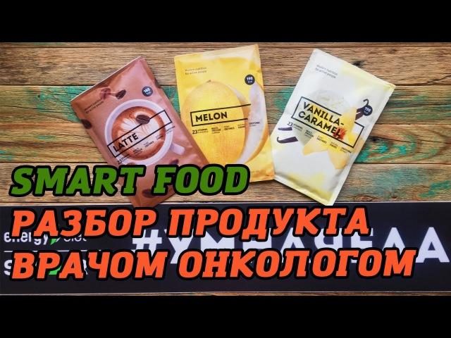 SMART FOOD - Разбор продукта врачом онкологом Ольгой Владимировной академия_сетевик...