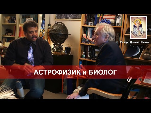 Нил Деграсс Тайсон и Ричард Докинз