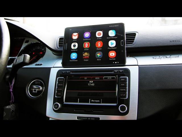 Оболочка для Samsung Galaxy Tab S2 -VWStyle в Total Launcher (android carpc или tabletcar). Изменение интерфейса планшета или автомагнитолы на андроиде. Планшт в машину, ipad в машине, установка ipad в машине, держатель для планшета, крепление планшета в