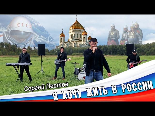 Видео песни Сергея Пестова Я ХОЧУ ЖИТЬ В РОССИИ (ОФИЦИАЛЬНЫЙ КЛИП)