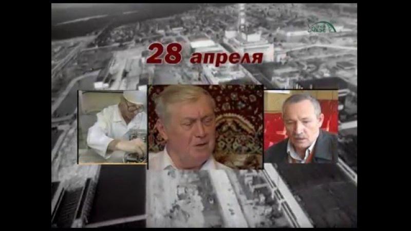 Хроника аварии на 4 блоке ЧАЭС 1 часть Ночь 26 апреля