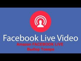 Амазон бизнес Выбор товара на Amazon FACEBOOK LIVE №1 каждый понедельник в 20.00 МСК Вопрос -...