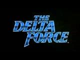 Отряд Дельта ( США 1986 год )