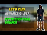 Let's Play Advance Silver | Гетто,спортзал,бомжи.