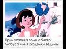Приключения волшебного глобуса, или Проделки ведьмы 1991г
