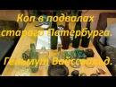 Коп в подвалах старого Петербурга Гельмут Вайссвальд Фильм 88