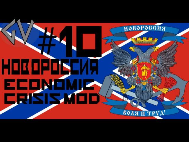 Hearts of Iron IV Новороссия 10 Попытка не пытка