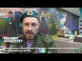 Ополченцы о новой книге Пинчука - Укропы нас за эту книгу  расстреляют на месте