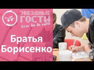 Братья Борисенко рассказывают друг о друге смешные подробности