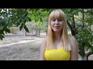 Кристина Коленко - Любовь к жизни