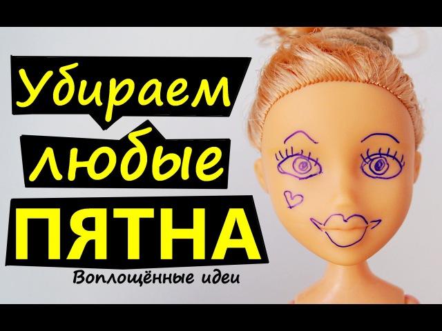 КАК ВЫВЕСТИ ЛЮБЫЕ ПЯТНА НА КУКЛЕУбратьстеретьсмыть пятна и ручку с куклыМоя кукла испачкалась