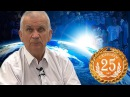 Зазнобин В. М. Оценка освоения человечеством КОБ за 25 лет