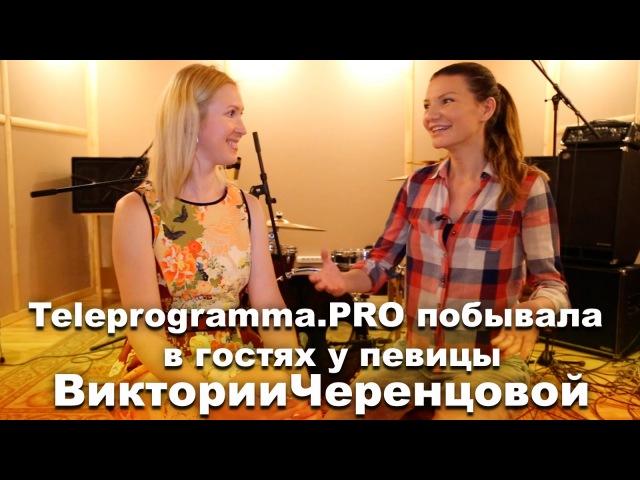 Девушка, которая поет в машине. Интервью с Викторией Черенцовой (часть 1)