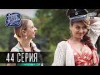 Однажды под Полтавой - комедийный сериал   Выпуск 44, молодежная комедия 2016