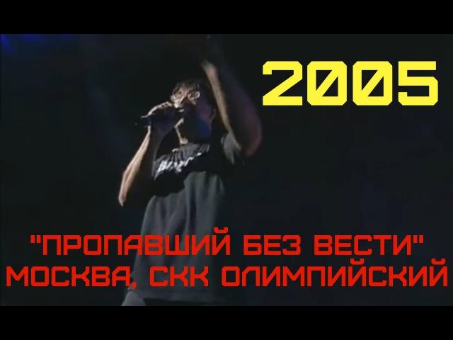 04.12.2005 ДДТ -Концерт Пропавший без вести в Москве. СКК Олимпийский