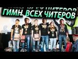 ГИМН ВСЕХ ЧИТЕРОВ WARFACE (Часть 2) песня про  читеров))