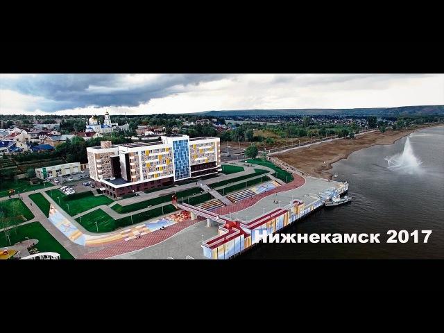 Нижнекамск 2017
