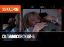 Склифосовский 5 сезон Выпуск 3 За кадром