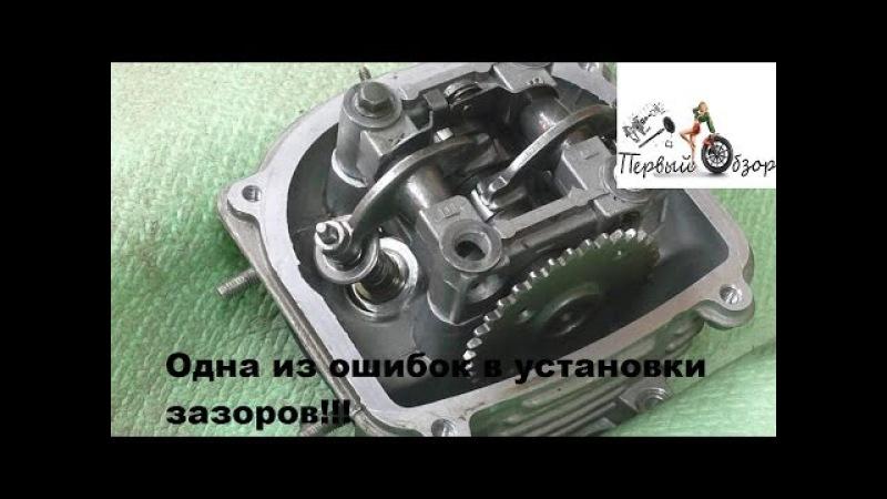 Зазоры клапанов. Ошибка при установке зазоров. 152QMI-157QMJ.