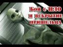 Воздушный бой российского истребителя с НЛО. Доказанное вскрытие пришельца, кот...