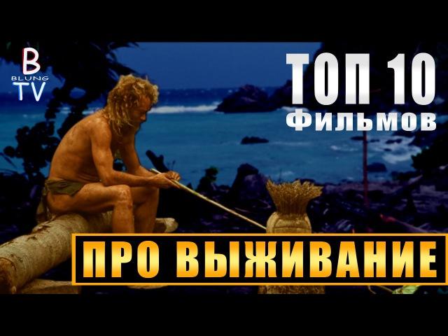 ТОП 10 фильмов про ВЫЖИВАНИЕ