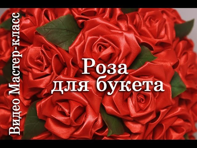 Роза для букета/ Канзаши(ENG SUB)/Rose for a bouquet/Kanzashi