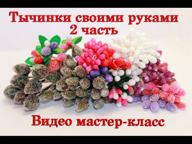 Тычинки своими руками/ 2 часть/(ENG SUB)Stamens with your own hands/part 2