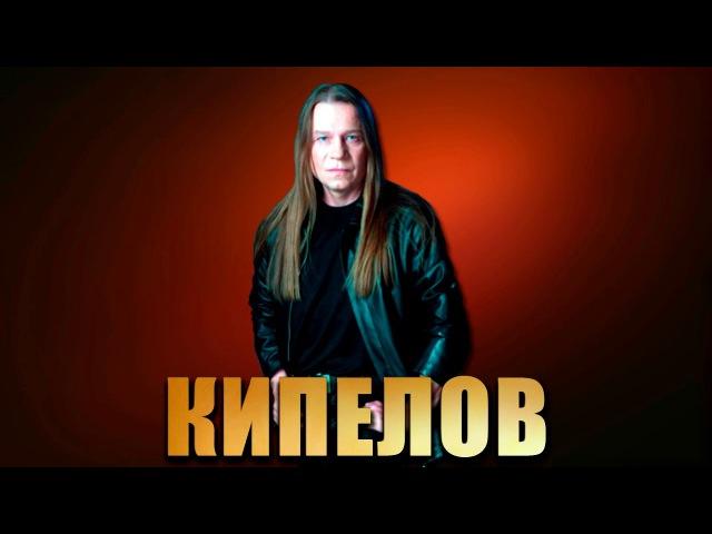 Валерий Кипелов - Юбилейный Концерт