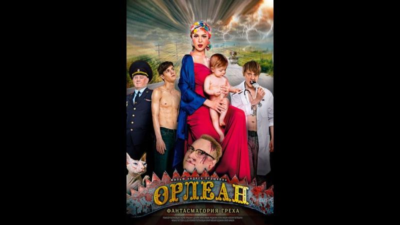 «Орлеан» (2015) - комедия, триллер. Андрей Прошкин