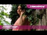 Парвина Озоди - Гули хуршед (Тизер) / Parvina Ozodi - Guli Khurshed (Teaser 2016)