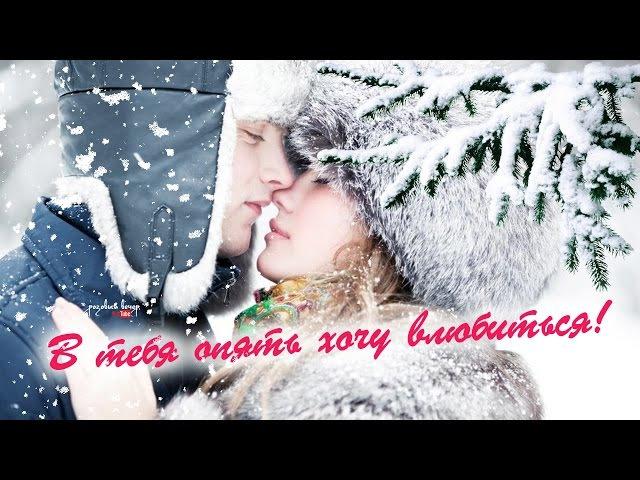 В тебя опять хочу влюбиться, когда летят с небес снежинки декабря!