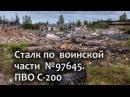 1.22 Трагическая судьба воинской части №97645. Бывший зенитно-ракетный полк ПВО С-200.