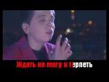 Elvin Grey - Девочка моя (Караоке)