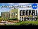 Тайны архитектуры Дворец Потёмкина в Кричеве