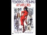 Федери́ко Фелли́ни - «Амарко́рд» 1973