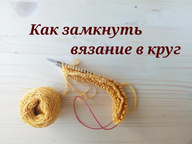 Как замкнуть вязание в круг Magic Loop